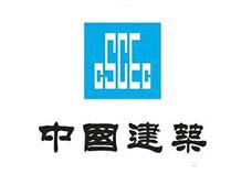 中国建筑二局